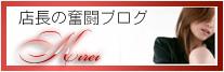 KIREIの女店長ドタバタ記録